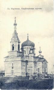 Ст. Марiинскъ. Кладбищенская церковь. 1917г