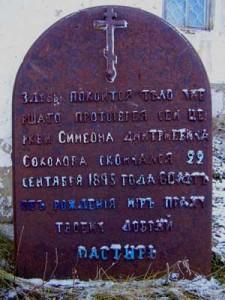 Надгробная плита протоиерея Симеона Соколова