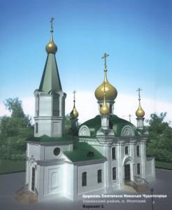 Проект реконструкции храма